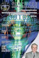 Журнал открытое образование рэу
