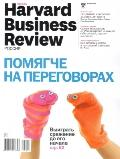 Harvard Business Review Россия