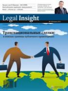 Legal Insight