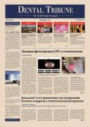 Dental Tribune / Стоматологическая трибуна