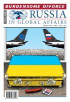 RUSSIA IN GLOBAL AFFAIRS на английском языке