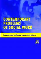 CONTEMPORARY PROBLEMS OF SOCIAL WORK