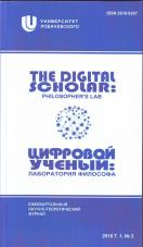 The Digital Scholar: лаборатория философа